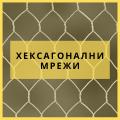 Хексагонални оградни мрежи