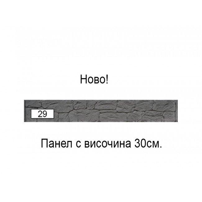Бетонни оградни пана - №29